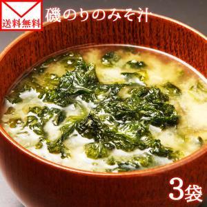 ポイント消化 磯のり 北海道産 味噌汁 3袋 12食 メール便  お取り寄せ セール|snowland