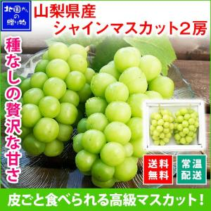 シャインマスカット ぶどう 山梨県産 お取り寄せ フルーツ 果物 700g×2房 グルメ ギフト Gift...