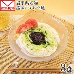 ポイント消化 ジャージャー麺 盛岡じゃじゃ麺 送料無料 純米 米粉 麺 めん セット 3食 お取り寄せ メール便 セール
