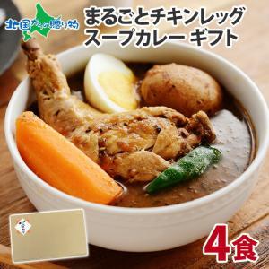 北海道 スープカレー レトルト 4食セット お取り寄せ ギフト お歳暮 プレゼント カレー ご当地カレー チキンレッグ 御歳暮|snowland