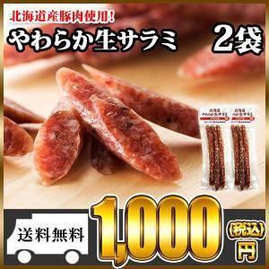 ポイント消化 送料無料 サラミ ソーセージ  北海道産 ドライソーセージ 2袋 お取り寄せ メール便 セール snowland