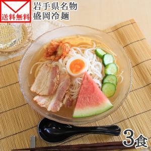 ポイント消化  盛岡冷麺 冷麺 安い 岩手県産 3食 お取り寄せ メール便 セール|snowland