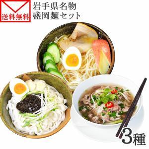 ポイント消化  盛岡冷麺 冷麺 ジャージャー麺 ベトナムフォー 岩手県産 3食 お取り寄せ メール便 セール|snowland