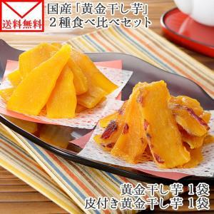 ポイント消化 干し芋 黄金 皮付き 2種 200g 国産 メール便  さつまいも 紅はるか お取り寄せ セール|snowland