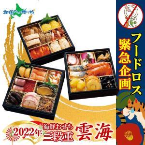 【2人前】お正月に一緒に食べたい!豪華なおせちランキング≪おすすめ10選≫の画像