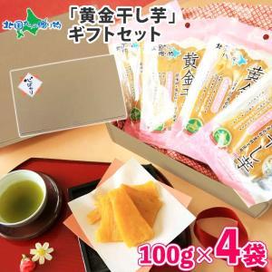 干し芋 ギフト セット 母の日 お菓子 スイーツ サツマイモ お取り寄せ グルメ Sweets Gift|snowland
