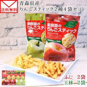 ポイント消化 詰め合わせ りんご お菓子 おかし スティック スナック菓子 林檎 リンゴ セット お取り寄せ メール便 セール