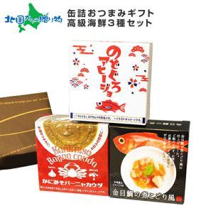 缶詰 おつまみ セット 3種 カニ のどぐろ 金目鯛 ギフト プレゼント お取り寄せ グルメ 海鮮 Gift|snowland