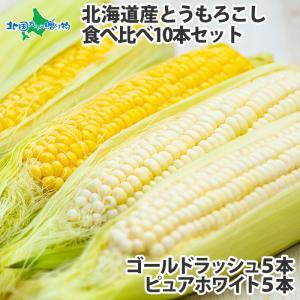 とうもろこし 北海道産 食べ比べ お取り寄せ ゴールドラッシュ ピュアホワイト トウモロコシ 10本...