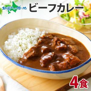 カレー レトルト 業務用 北海道 オリジナル ご当地カレー ビーフ 4食 セット お取り寄せ ギフト 食べ物|snowland