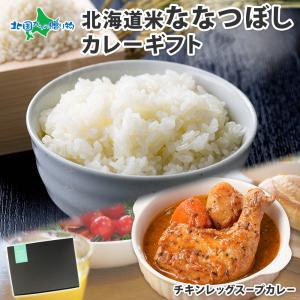 スープカレー お米 ギフト セット 2食 敬老の日 2021年 食べ物 北海道 カレー レトルト 食品 ななつぼし お取り寄せ のし プレゼント snowland