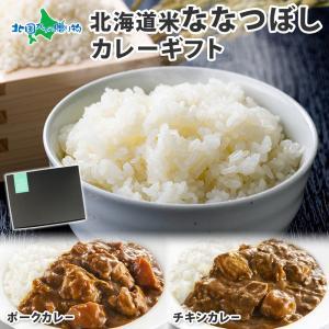 ポークカレー チキンカレー お米 ギフト セット 2食 敬老の日 2021年 食べ物 北海道 カレー レトルト 食品 ななつぼし お取り寄せ プレゼント snowland