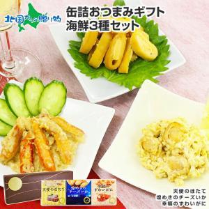 お中元 ギフト 缶詰 おつまみ セット 3種 カニ イカ ホタテ お取り寄せ グルメ 海鮮 Gift|snowland