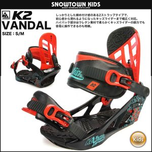 15-16 2016 K2 ケーツー VANDAL キッズ スノーボード バインディング ビンディン...