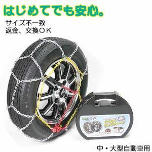 タイヤチェーン 金属タイヤチェーン ★サイズ不一致交換OK 215/55R17 195/80R15 ...