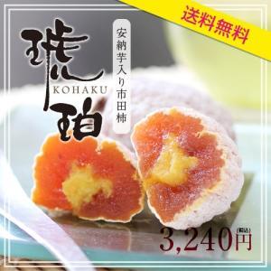 【送料無料】お中元ギフト 安納芋入り市田柿「琥珀」お中元・お...