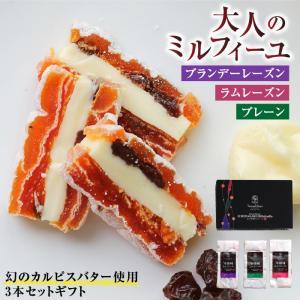 【送料無料】大人の市田柿ミルフィーユ カルピス発酵バター  とろける食感。お中元・内祝・お歳暮・ギフトセット・プレゼントに