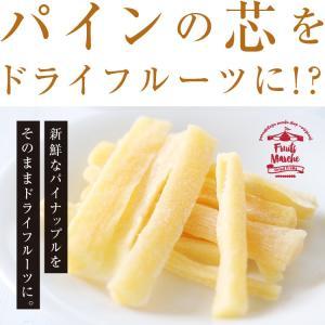 ドライフルーツ パイナップル 小袋 50g 国内加工 おやつ パイン ドライパイン スティック ポイント消化 メール便 食品 南信州菓子工房 ギフト|so-suke|02