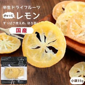 ドライフルーツ 国産 レモン 小袋 35g 輪切り 皮まで美味しい 酸味控えめ ドライレモン ポイント消化 南信州菓子工房 ギフト ヨーグルトに|so-suke