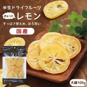 ドライフルーツ 国産 レモン 大袋 105g 輪切り 皮まで美味しい 酸味控えめ ポイント消化 ドライレモン 南信州菓子工房 ギフト ヨーグルトに|so-suke