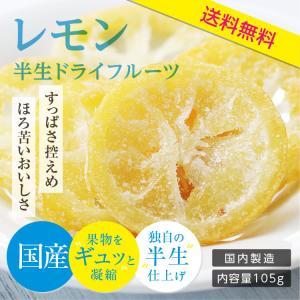 ドライフルーツ 国産 レモン 大袋 105g 輪切り 皮まで美味しい 酸味控えめ ポイント消化 ドライレモン 南信州菓子工房 ギフト ヨーグルトに|so-suke|02