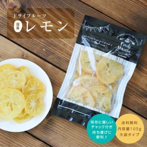 ドライフルーツ 国産 レモン 大袋 105g 輪切り 皮まで美味しい 酸味控えめ ポイント消化 ドライレモン 南信州菓子工房 ギフト ヨーグルトに|so-suke|05