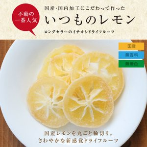 ドライフルーツ 国産 レモン 大袋 105g 輪切り 皮まで美味しい 酸味控えめ ポイント消化 ドライレモン 南信州菓子工房 ギフト ヨーグルトに|so-suke|07