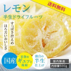 ドライフルーツ 国産 レモン 500g 送料無料 輪切り 皮も美味しい 酸味控えめ ドライレモン お徳用 ご自宅用 業務用 南信州菓子工房 お菓子作りにも|so-suke|02