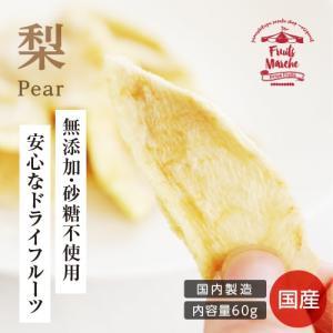 ドライフルーツ 砂糖不使用 無添加 国産 梨 60g なし ドライ梨 お菓子 おやつ ナシ ヨーグルト かわいい プチギフト|so-suke