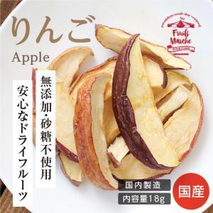 ドライフルーツ 砂糖不使用 無添加 国産 りんご 20g ドライりんご リンゴ 長野 お菓子 おやつ ヨーグルト プチギフト|so-suke