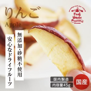 ドライフルーツ 砂糖不使用 無添加 国産 りんご 50g ドライりんご リンゴ 長野 お菓子 おやつ ヨーグルト プチギフト|so-suke