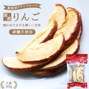 ドライフルーツ 砂糖不使用 無添加 国産 りんご 50g ドライりんご リンゴ 長野 お菓子 おやつ ヨーグルト プチギフト|so-suke|02