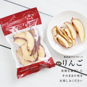 ドライフルーツ 砂糖不使用 無添加 国産 りんご 50g 送料無料 ドライりんご リンゴ 長野 お菓子 おやつ ヨーグルト プチギフト|so-suke|15