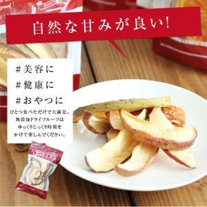 ドライフルーツ 砂糖不使用 無添加 国産 りんご 50g 送料無料 ドライりんご リンゴ 長野 お菓子 おやつ ヨーグルト プチギフト|so-suke|08