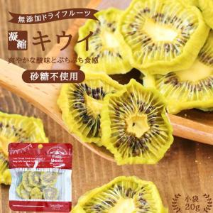 ドライフルーツ 砂糖不使用 無添加 国産 キウイ 20g ドライキウイ キウイフルーツ お菓子 おやつ ヨーグルトに かわいい プチギフト|so-suke