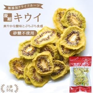ドライフルーツ 砂糖不使用 無添加 国産 キウイ 55g ドライキウイ キウイフルーツ お菓子 おやつ ヨーグルトに かわいい プチギフト|so-suke