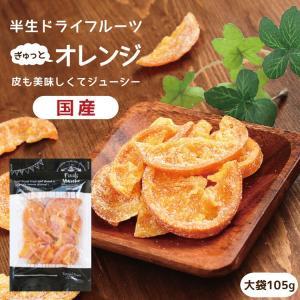 ドライフルーツ 国産 清見オレンジ 大袋 105g ドライオレンジ ポイント消化 メール便 食品 おやつ 南信州菓子工房 ギフト ヨーグルトに|so-suke