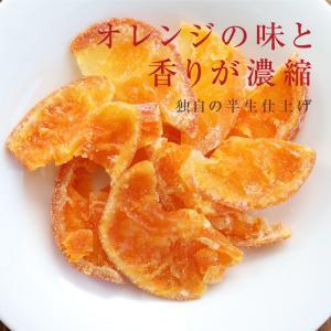 ドライフルーツ 国産 清見オレンジ 大袋 105g ドライオレンジ ポイント消化 メール便 食品 おやつ 南信州菓子工房 ギフト ヨーグルトに|so-suke|04