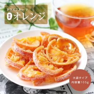 ドライフルーツ 国産 清見オレンジ 大袋 105g ドライオレンジ ポイント消化 メール便 食品 おやつ 南信州菓子工房 ギフト ヨーグルトに|so-suke|05