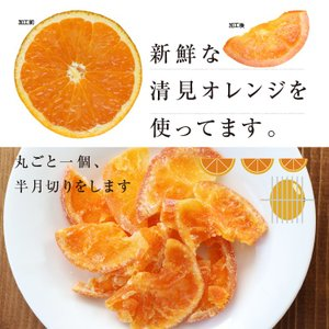 ドライフルーツ 国産 清見オレンジ 大袋 105g ドライオレンジ ポイント消化 メール便 食品 おやつ 南信州菓子工房 ギフト ヨーグルトに|so-suke|06
