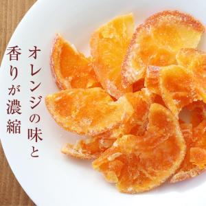 ドライフルーツ 国産 清見オレンジ 大袋 105g ドライオレンジ ポイント消化 メール便 食品 おやつ 南信州菓子工房 ギフト ヨーグルトに|so-suke|09