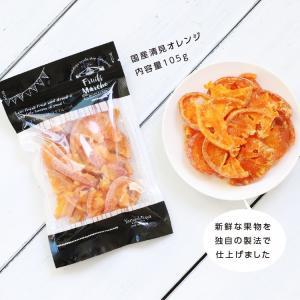 ドライフルーツ 国産 清見オレンジ 大袋 105g ドライオレンジ ポイント消化 メール便 食品 おやつ 南信州菓子工房 ギフト ヨーグルトに|so-suke|10