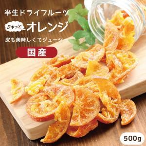 ドライフルーツ 国産 清見オレンジ 500g 送料無料 ドライオレンジ 徳用 業務用 おやつ 南信州菓子工房 お菓子作りにも|so-suke