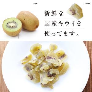 ドライフルーツ 国産 キウイフルーツ 250g 送料無料 キウイ ドライキウイ 徳用 おやつ 南信州菓子工房 お菓子作りにも|so-suke|06
