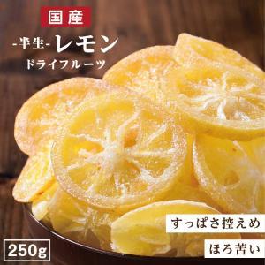 ・商品名 ドライフルーツ レモン 250g  ・原材料名 レモン、砂糖、ぶどう糖、還元水あめ、トレハ...