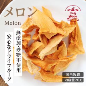ドライフルーツ 砂糖不使用 無添加 メロン 25g ドライメロン 国内加工 お菓子 おやつ ヨーグルト かわいい プチギフト|so-suke