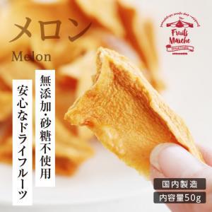 ドライフルーツ 砂糖不使用 無添加 メロン 60g ドライメロン 国内加工 お菓子 おやつ ヨーグルト かわいい プチギフト|so-suke