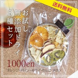 砂糖不使用 無添加 1000円ポッキリ ドライフルーツ お試しセット 5種のミックス送料無料|so-suke