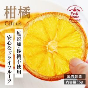 ドライフルーツ 砂糖不使用 無添加 柑橘 オレンジ 35g 国内加工 お菓子 おやつ ヨーグルトに かわいい プチギフト|so-suke