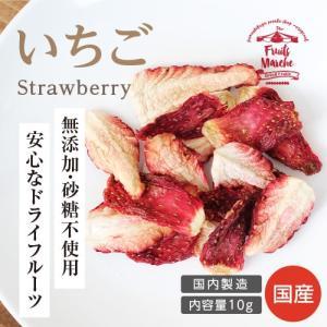 ドライフルーツ 砂糖不使用 無添加 国産 いちご 10g ドライいちご 苺 お菓子 おやつ ヨーグルトに かわいい プチギフト|so-suke